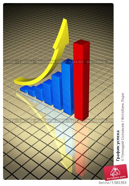 Купить «График успеха», иллюстрация № 1583953 (c) Геннадий Соловьев / Фотобанк Лори