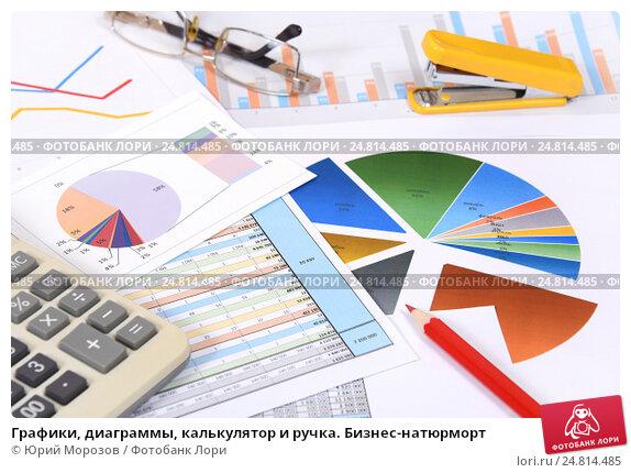 Купить «Графики, диаграммы, калькулятор и ручка. Бизнес-натюрморт», эксклюзивное фото № 24814485, снято 5 января 2017 г. (c) Юрий Морозов / Фотобанк Лори