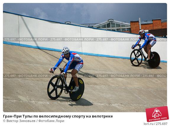 Гран-При Тулы по велосипедному спорту на велотреке, эксклюзивное фото № 275697, снято 23 июня 2007 г. (c) Виктор Зиновьев / Фотобанк Лори