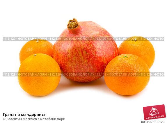 Гранат и мандарины, фото № 112129, снято 10 декабря 2006 г. (c) Валентин Мосичев / Фотобанк Лори