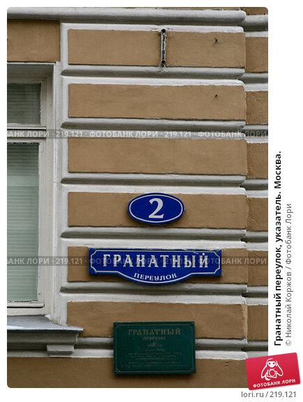 Гранатный переулок, указатель. Москва., фото № 219121, снято 19 февраля 2008 г. (c) Николай Коржов / Фотобанк Лори