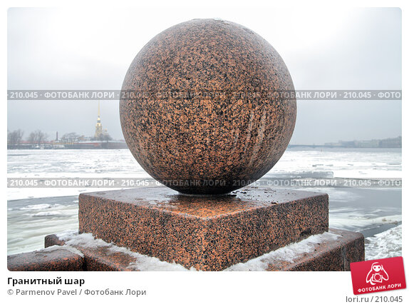 Гранитный шар, фото № 210045, снято 6 февраля 2008 г. (c) Parmenov Pavel / Фотобанк Лори