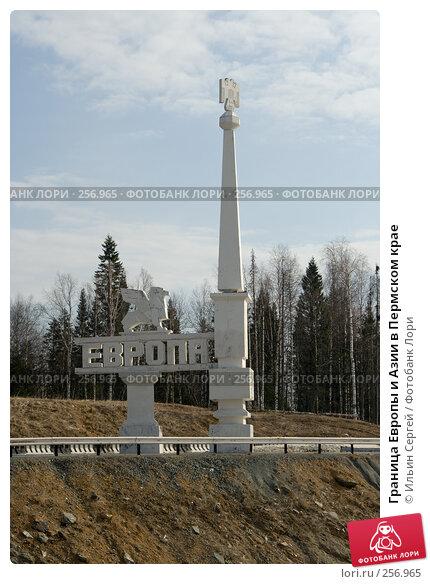 Граница Европы и Азии в Пермском крае, фото № 256965, снято 19 апреля 2008 г. (c) Ильин Сергей / Фотобанк Лори