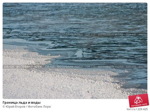 Граница льда и воды, фото № 229425, снято 2 января 2008 г. (c) Юрий Егоров / Фотобанк Лори
