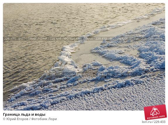 Граница льда и воды, фото № 229433, снято 2 января 2008 г. (c) Юрий Егоров / Фотобанк Лори