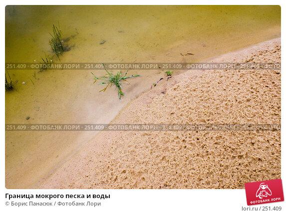 Купить «Граница мокрого песка и воды», фото № 251409, снято 11 апреля 2008 г. (c) Борис Панасюк / Фотобанк Лори