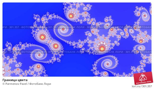 Граница цвета, иллюстрация № 301357 (c) Parmenov Pavel / Фотобанк Лори