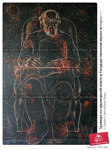 Гравюра на мраморной плите в Государственном музее истории космонавтики им.К.Э.Циолковского. г.Калуга, фото № 315165, снято 7 июня 2008 г. (c) ZitsArt / Фотобанк Лори