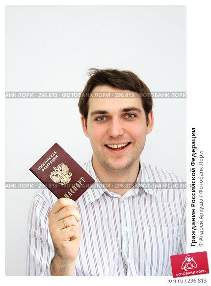 Гражданин Российской Федерации, фото № 296813, снято 18 декабря 2007 г. (c) Андрей Аркуша / Фотобанк Лори