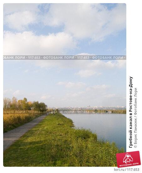 Гребной канал в Ростове-на-Дону, фото № 117653, снято 22 сентября 2006 г. (c) Борис Панасюк / Фотобанк Лори