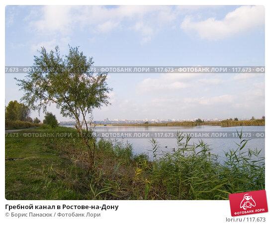 Гребной канал в Ростове-на-Дону, фото № 117673, снято 22 сентября 2006 г. (c) Борис Панасюк / Фотобанк Лори