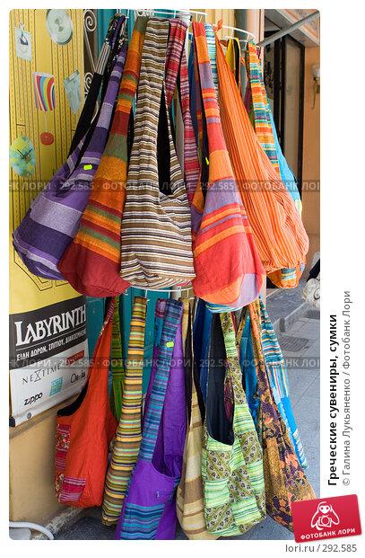 Греческие сувениры, сумки, фото № 292585, снято 30 апреля 2008 г. (c) Галина Лукьяненко / Фотобанк Лори