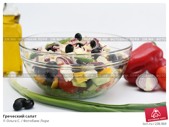 Греческий салат, фото № 238969, снято 31 марта 2008 г. (c) Ольга С. / Фотобанк Лори