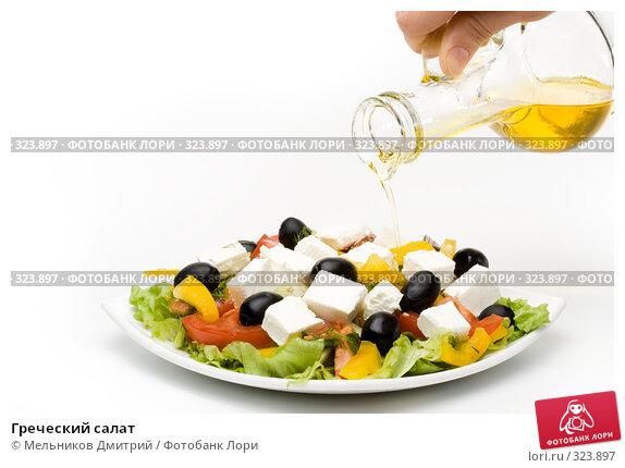 Купить «Греческий салат», фото № 323897, снято 21 мая 2008 г. (c) Мельников Дмитрий / Фотобанк Лори