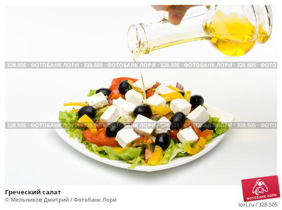 Греческий салат, фото № 328505, снято 21 мая 2008 г. (c) Мельников Дмитрий / Фотобанк Лори