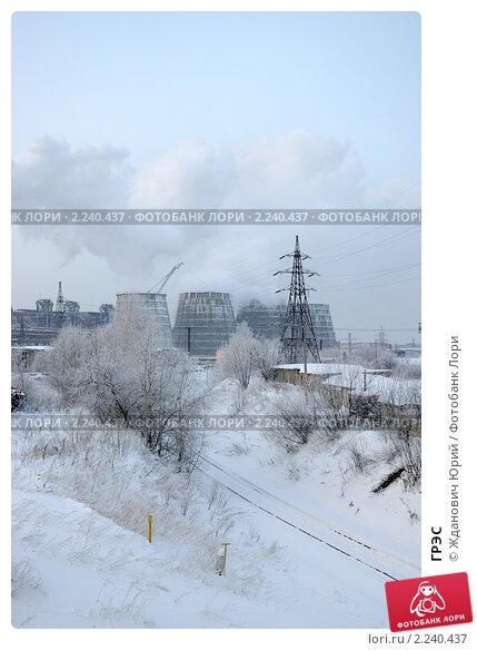 Купить «ГРЭС», фото № 2240437, снято 23 декабря 2010 г. (c) Жданович Юрий / Фотобанк Лори