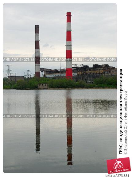 ГРЭС, конденсационная электростанция, эксклюзивное фото № 273881, снято 2 мая 2008 г. (c) Знаменский Олег / Фотобанк Лори