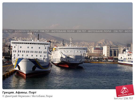 Греция. Афины. Порт, эксклюзивное фото № 238757, снято 28 сентября 2007 г. (c) Дмитрий Неумоин / Фотобанк Лори