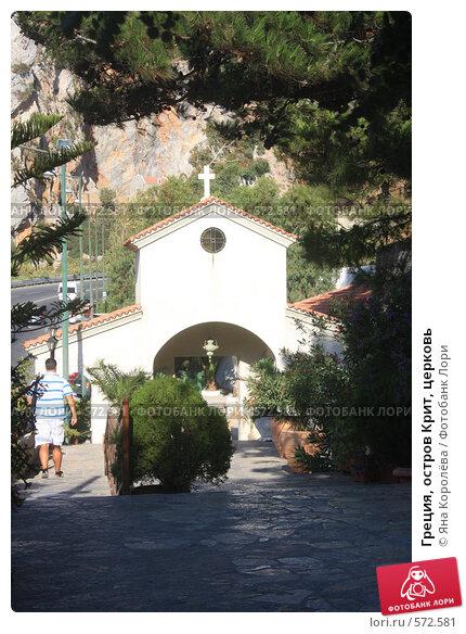Купить «Греция, остров Крит, церковь», эксклюзивное фото № 572581, снято 4 августа 2008 г. (c) Яна Королёва / Фотобанк Лори