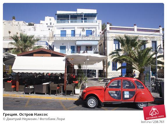 Греция. Остров Наксос, эксклюзивное фото № 238761, снято 29 сентября 2007 г. (c) Дмитрий Неумоин / Фотобанк Лори