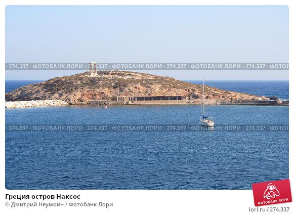 Греция остров Наксос, эксклюзивное фото № 274337, снято 30 сентября 2007 г. (c) Дмитрий Неумоин / Фотобанк Лори