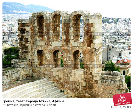 Купить «Греция, театр Герода Аттика, Афины», фото № 135593, снято 18 ноября 2007 г. (c) Светлана Черненко / Фотобанк Лори