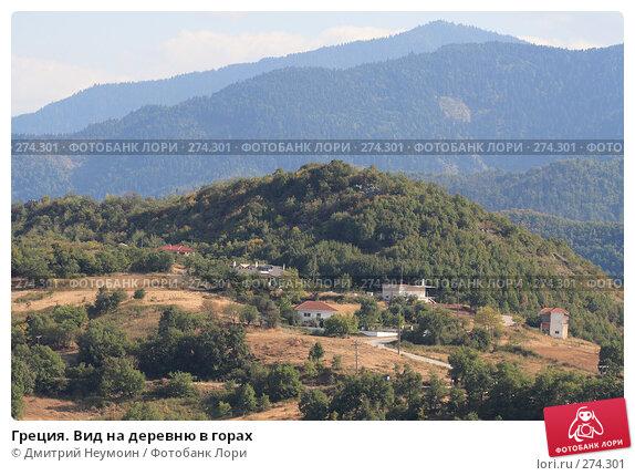 Греция. Вид на деревню в горах, эксклюзивное фото № 274301, снято 23 сентября 2007 г. (c) Дмитрий Неумоин / Фотобанк Лори