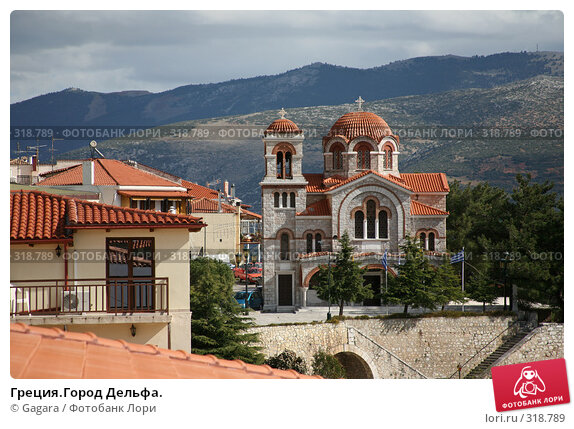 Греция.Город Дельфа., фото № 318789, снято 9 марта 2008 г. (c) Gagara / Фотобанк Лори