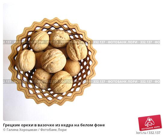 Купить «Грецкие орехи в вазочке из кедра на белом фоне», фото № 332137, снято 8 июня 2008 г. (c) Галина Хорошман / Фотобанк Лори