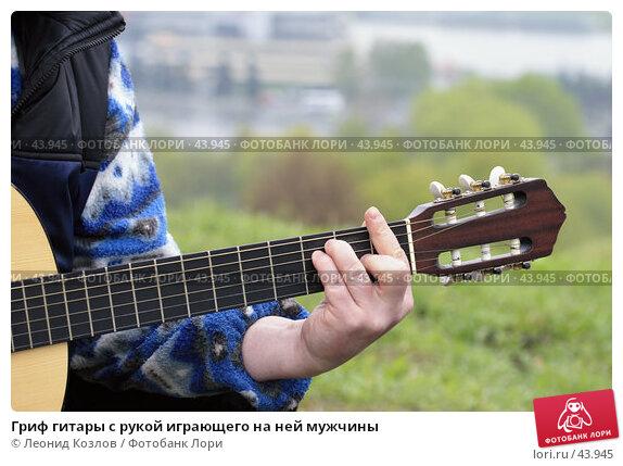 Купить «Гриф гитары с рукой играющего на ней мужчины», фото № 43945, снято 24 апреля 2018 г. (c) Леонид Козлов / Фотобанк Лори