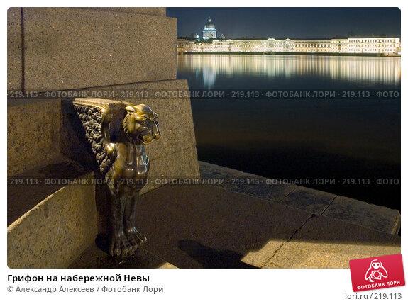 Грифон на набережной Невы, эксклюзивное фото № 219113, снято 12 января 2007 г. (c) Александр Алексеев / Фотобанк Лори