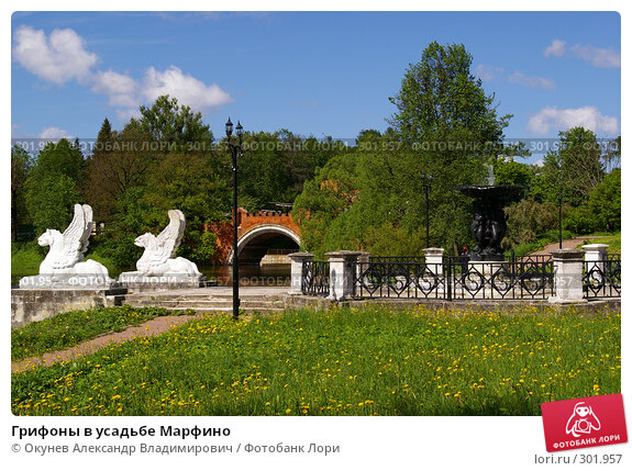 Грифоны в усадьбе Марфино, фото № 301957, снято 26 мая 2008 г. (c) Окунев Александр Владимирович / Фотобанк Лори