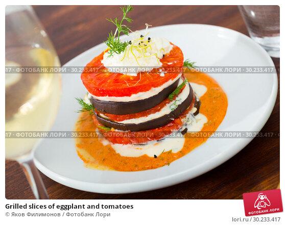 Купить «Grilled slices of eggplant and tomatoes», фото № 30233417, снято 20 апреля 2019 г. (c) Яков Филимонов / Фотобанк Лори
