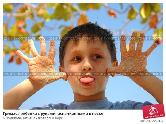 Гримаса ребенка с руками, испачканными в песке, фото № 209417, снято 3 декабря 2005 г. (c) Куликова Татьяна / Фотобанк Лори