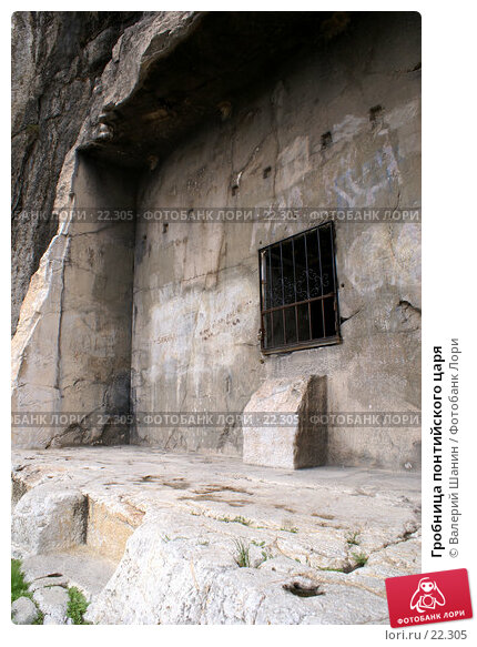 Гробница понтийского царя, фото № 22305, снято 8 ноября 2006 г. (c) Валерий Шанин / Фотобанк Лори