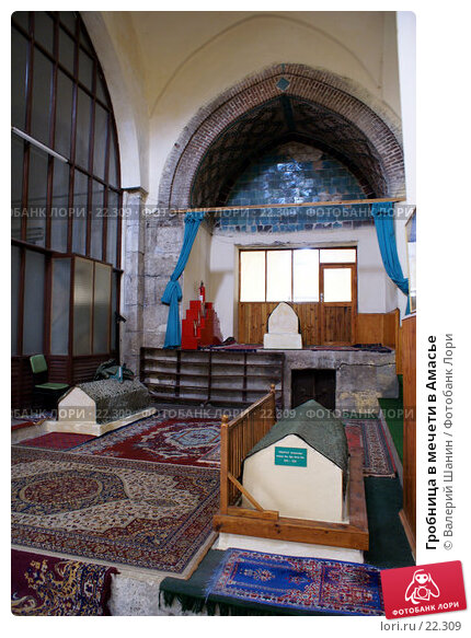 Гробница в мечети в Амасье, фото № 22309, снято 8 ноября 2006 г. (c) Валерий Шанин / Фотобанк Лори