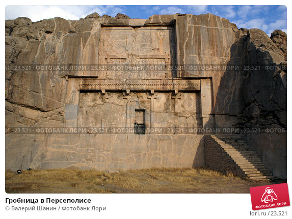 Гробница в Персеполисе, фото № 23521, снято 26 ноября 2006 г. (c) Валерий Шанин / Фотобанк Лори