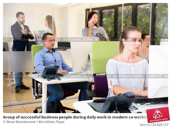 Купить «Group of successful business people during daily work in modern co-working space», фото № 33429117, снято 1 августа 2018 г. (c) Яков Филимонов / Фотобанк Лори