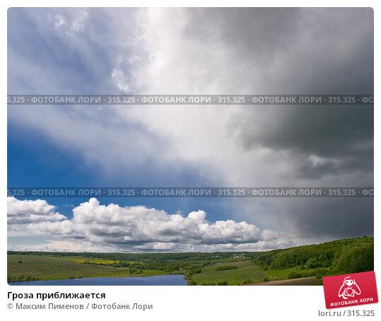Гроза приближается, фото № 315325, снято 15 мая 2008 г. (c) Максим Пименов / Фотобанк Лори