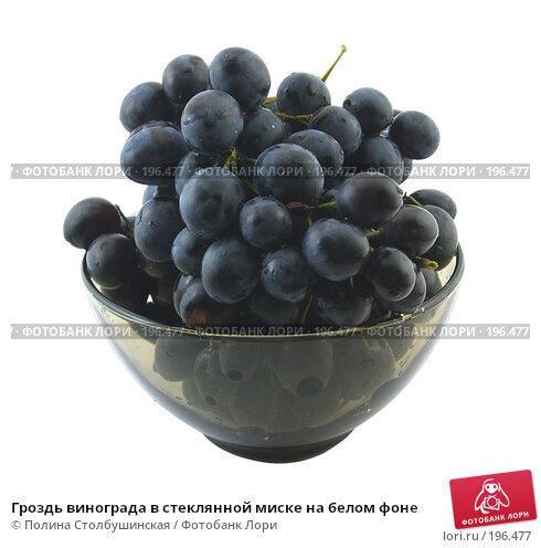 Гроздь винограда в стеклянной миске на белом фоне, фото № 196477, снято 23 августа 2017 г. (c) Полина Столбушинская / Фотобанк Лори