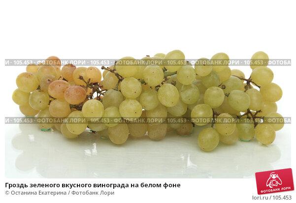 Гроздь зеленого вкусного винограда на белом фоне, фото № 105453, снято 10 октября 2007 г. (c) Останина Екатерина / Фотобанк Лори