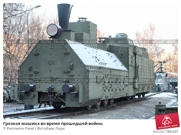 Купить «Грозная машина во время прошедшей войны», фото № 180637, снято 6 января 2008 г. (c) Parmenov Pavel / Фотобанк Лори