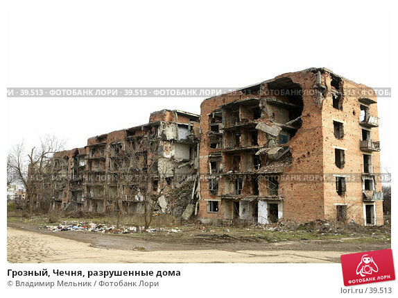 Купить «Грозный, Чечня, разрушенные дома», фото № 39513, снято 14 декабря 2006 г. (c) Владимир Мельник / Фотобанк Лори