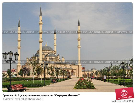 """Купить «Грозный. Центральная мечеть """"Сердце Чечни""""», эксклюзивное фото № 1013753, снято 21 июля 2009 г. (c) Alexei Tavix / Фотобанк Лори"""