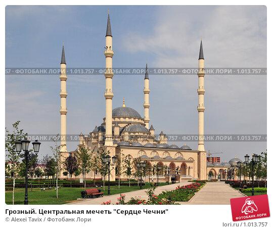 """Купить «Грозный. Центральная мечеть """"Сердце Чечни""""», эксклюзивное фото № 1013757, снято 21 июля 2009 г. (c) Alexei Tavix / Фотобанк Лори"""