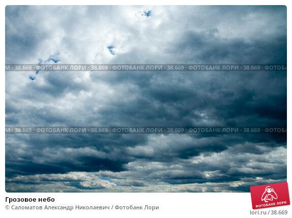 Грозовое небо, фото № 38669, снято 24 мая 2005 г. (c) Саломатов Александр Николаевич / Фотобанк Лори