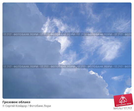 Грозовое облако, фото № 17717, снято 22 июня 2006 г. (c) Сергей Ксейдор / Фотобанк Лори