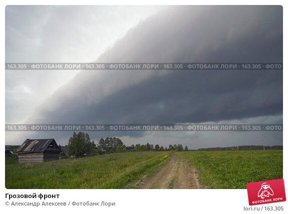 Грозовой фронт, эксклюзивное фото № 163305, снято 26 мая 2007 г. (c) Александр Алексеев / Фотобанк Лори