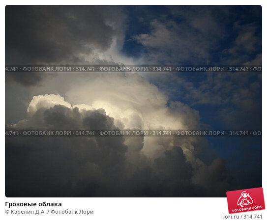 Грозовые облака, фото № 314741, снято 4 июня 2008 г. (c) Карелин Д.А. / Фотобанк Лори