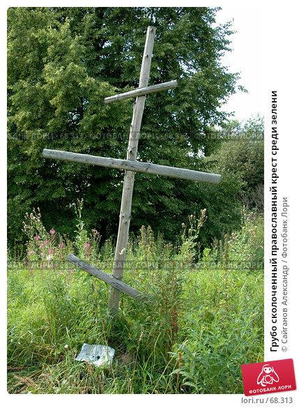 Грубо сколоченный православный крест среди зелени, фото № 68313, снято 29 июля 2007 г. (c) Сайганов Александр / Фотобанк Лори